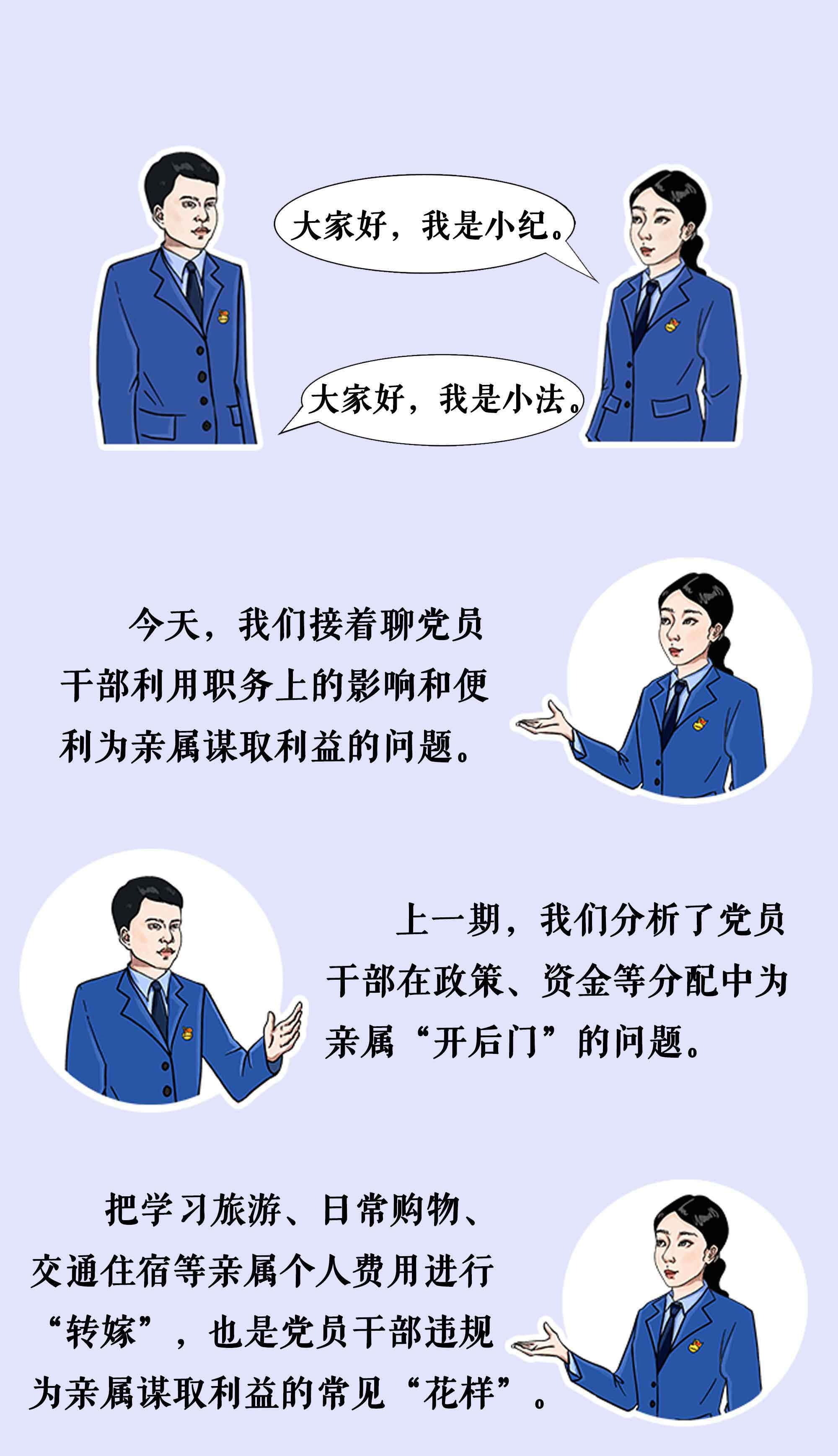 漫画说纪·违规为亲属谋利   搞转嫁